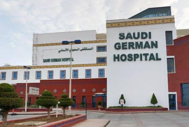 المستشفى السعودي الالماني الرياض